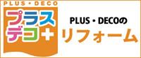 NCC株式会社プラスデコ