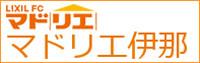 NCC株式会社マドリエ伊那