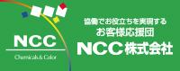 NCC株式会社